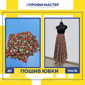 пошив юбки 2
